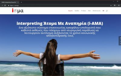 Η ιστοσελίδα i-AMA είναι online!